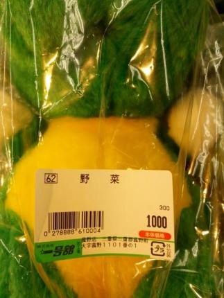 変な野菜2