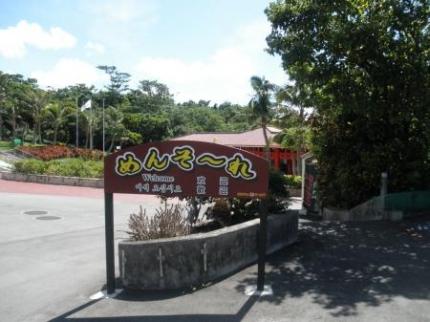 沖縄ワールドようこそ