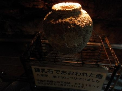 鍾乳石で覆われた壷