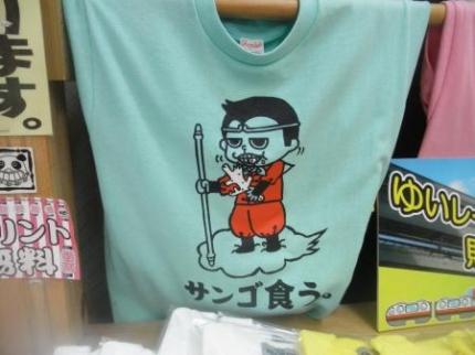 人間Tシャツ