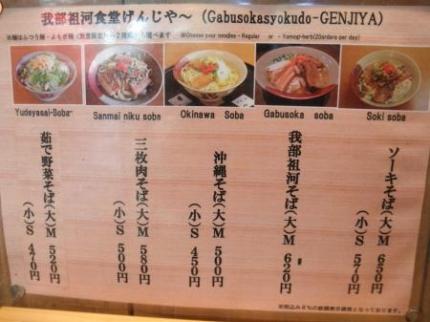 沖縄そばメニュー1