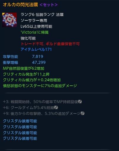 11・15 オルカ法環
