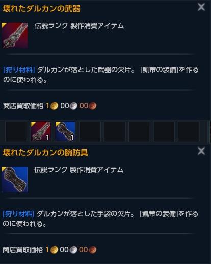 11・23 ダルカンの武器・腕ドロップ