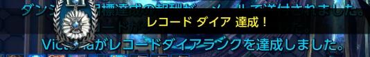 12・6 ダイアランク達成