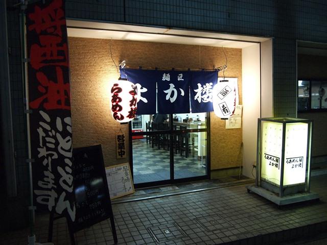 よか楼 上熊谷店 (11)