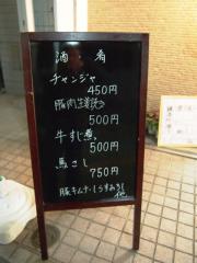 よか楼 上熊谷店 (12)