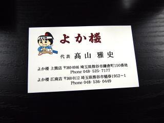 よか楼 上熊谷店 (21)