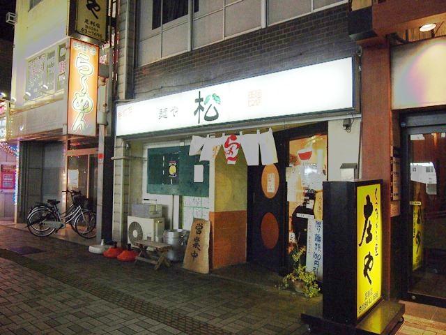 麺や 松 (1)