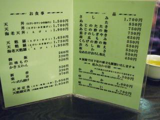大黒家別館 (4)