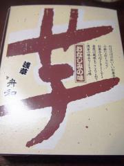 舟和 (5)
