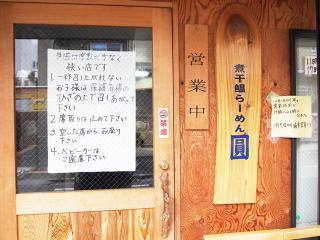 煮干鰮らーめん 圓 (5)