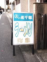 弘富 (2)