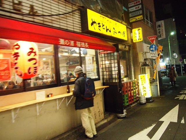 みつぼ (3)