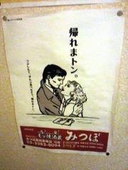 みつぼ (2)