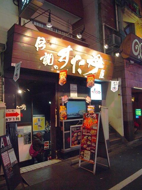 伝説のすた丼屋 池袋店 (1)