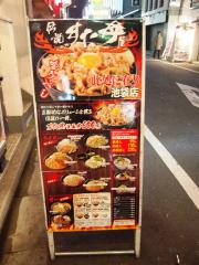 伝説のすた丼屋 池袋店 (2)