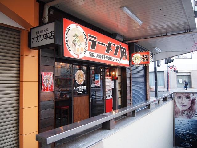 ラーメン凪 豚王 大宮店 (3)