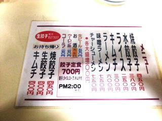 餃子の大雅 (1)