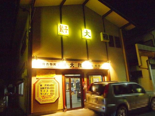 餃子の大雅 (4)