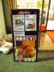 肉巻きカフェ 仙臺屋 (2)