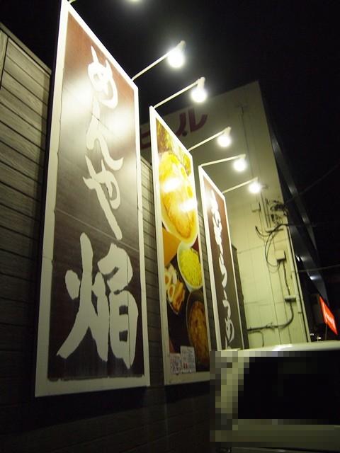めんや焔 (2)