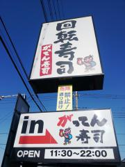 がってん寿司 (2)