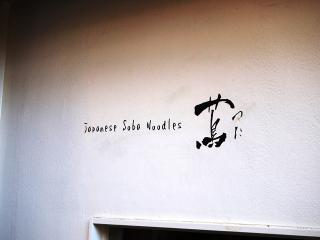 Japanese Soba Noodles 蔦 (6)