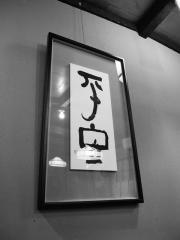 うなぎ川菊 (5)