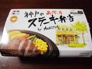 神戸のステーキ弁当1