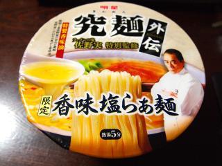 明星究麺1