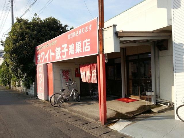 ホワイト餃子 (1)