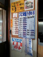 ホワイト餃子 (2)