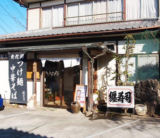 つけ麺 中華そば 佐とう (1)