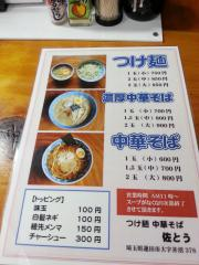 つけ麺 中華そば 佐とう2