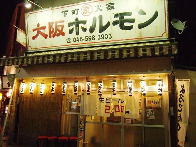 大阪ホルモン (1)