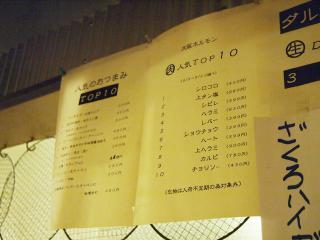 大阪ホルモン (3)