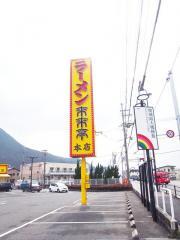来来亭 野洲本店(12)