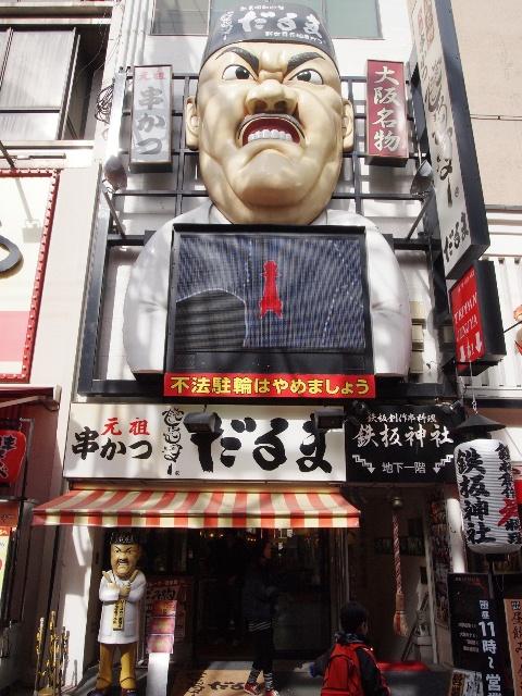 元祖串かつ だるま (1)