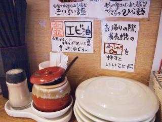麺喰い メン太ジスタ (11)