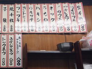 空 鶴橋本店 (24)