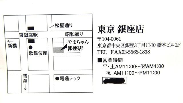 やまちゃん (10)