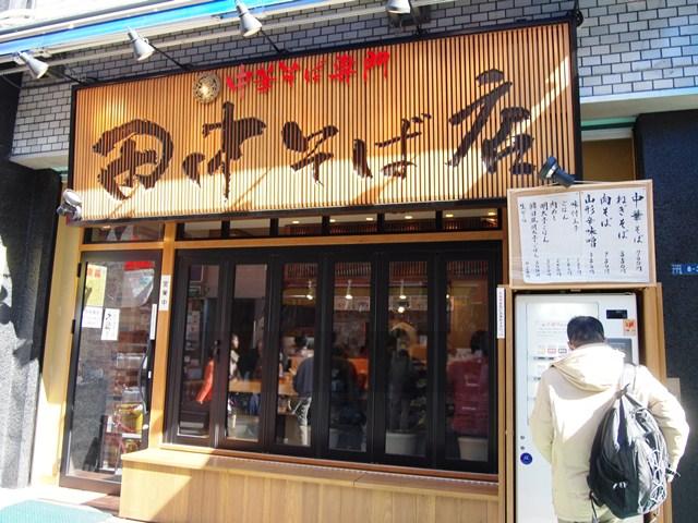 田中そば店 (1)