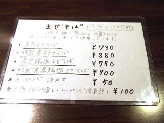 麺屋 ざくろ (14)
