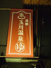 玉川温泉 (6)