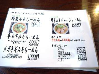 こだわり麺処 ねぎや (5)