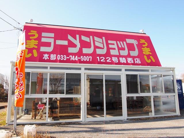ラーメンショップ 122号騎西店 (9)