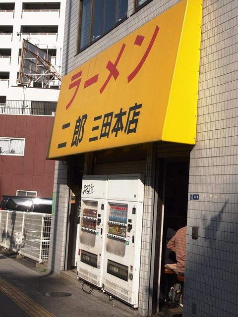 ラーメン二郎 三田本店 (59)
