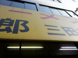 ラーメン二郎 三田本店 (60)