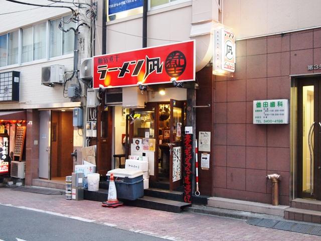 ラーメン凪 煮干王 渋谷店 (11)