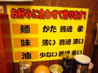 ラーメン凪 煮干王 渋谷店 (12)